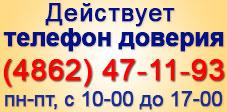 Телефон доверия Орловского краеведческого музея