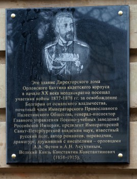 Мероприятия, посвященные памяти Великого князя Константина Константиновича