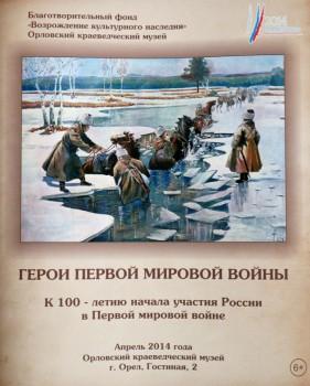 Открытие выставки «Герои Первой мировой войны»