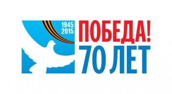 Викторина, посвящённая 70-летию Победы в Великой Отечественной войне