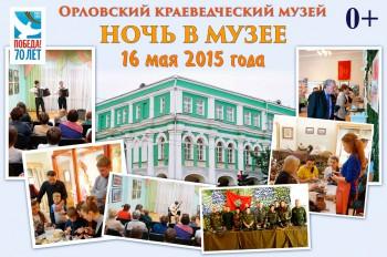 Ночь в музее 2015 - Орловский краеведческий музей