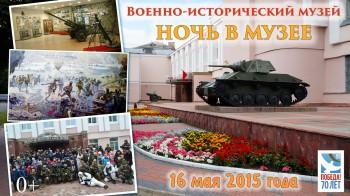 Ночь в музее 2015 - Военно-исторический музей