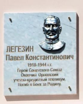 Открытие доски, посвященной Герою Советского Союза П.К. Легезину