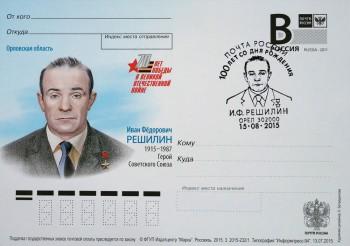 Церемония специального гашения почтовой карточки, посвященной Герою Советского Союза И.Ф. Решилину