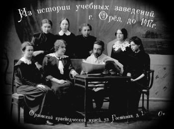Открытие выставки «Из истории учебных заведений. г. Орел, до 1917г.»