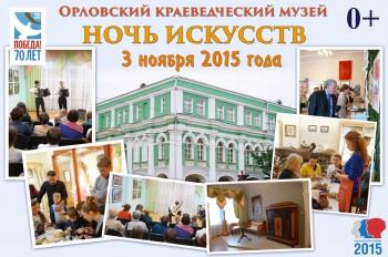 Ночь искусств 2015 - Орловский краеведческий музей