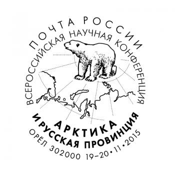 Всероссийская научная конференция «Арктика и русская провинция»