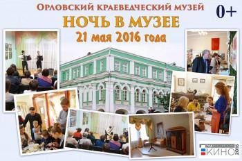 Ночь в музее 2016 - Орловский краеведческий музей