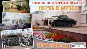 Ночь в музее 2016 - Военно-исторический музей