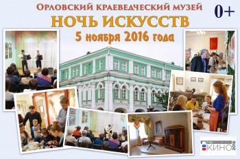 Ночь искусств 2016 - Орловский краеведческий музей