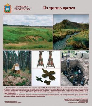 Передвижной выставочный комплекс «Орловщина – сердце России»