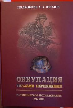 Презентация книги Александра Фролова «Оккупация глазами переживших»