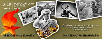 Всероссийский интернет-марш «ЧЕСТЬ ПОБЕДЫ»