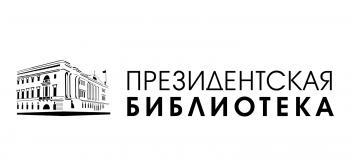 Видеоконференция в Президентской библиотеке имени Б.Н. Ельцина