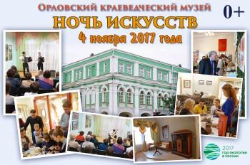 Ночь искусств 2017 - Орловский краеведческий музей