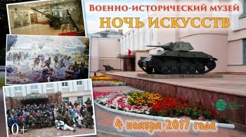 Ночь искусств 2017 - Военно-исторический музей
