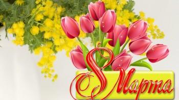 Поздравление с 8 марта и режим работы музея в праздничные дни