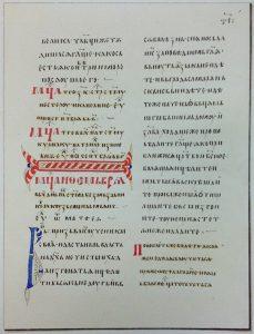 Реймсское Евангелие. «Книга ангелов»