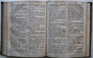 Объяснительный словарь иностранных слов, употребляемых в русском языке» 1860 года
