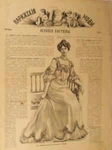 журнал «Парижские моды»