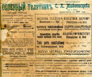 Оспенный телятник С.К. Живописцева