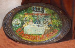 Чайный поднос дома Высоцких