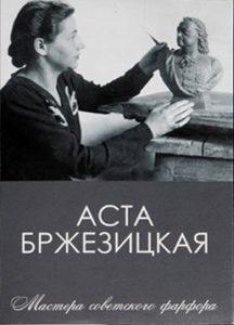 Аста Бржезицкая. Фарфоровая композиция «В жаркий полдень»