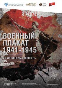 Военный плакат 1941-1945 годов