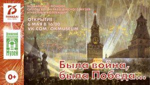 Выставка «Была война, была Победа…»