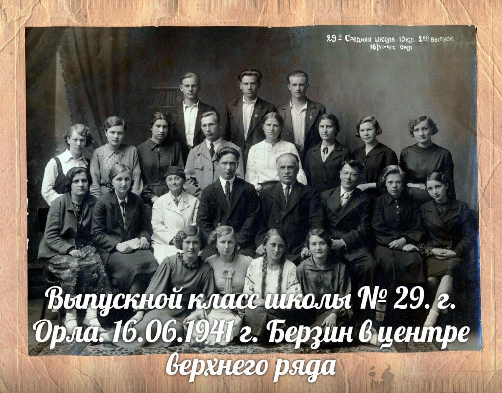 Выпускной класс школы №29 г. Орла 16.06.1941. Берзин в центре верхнего ряда