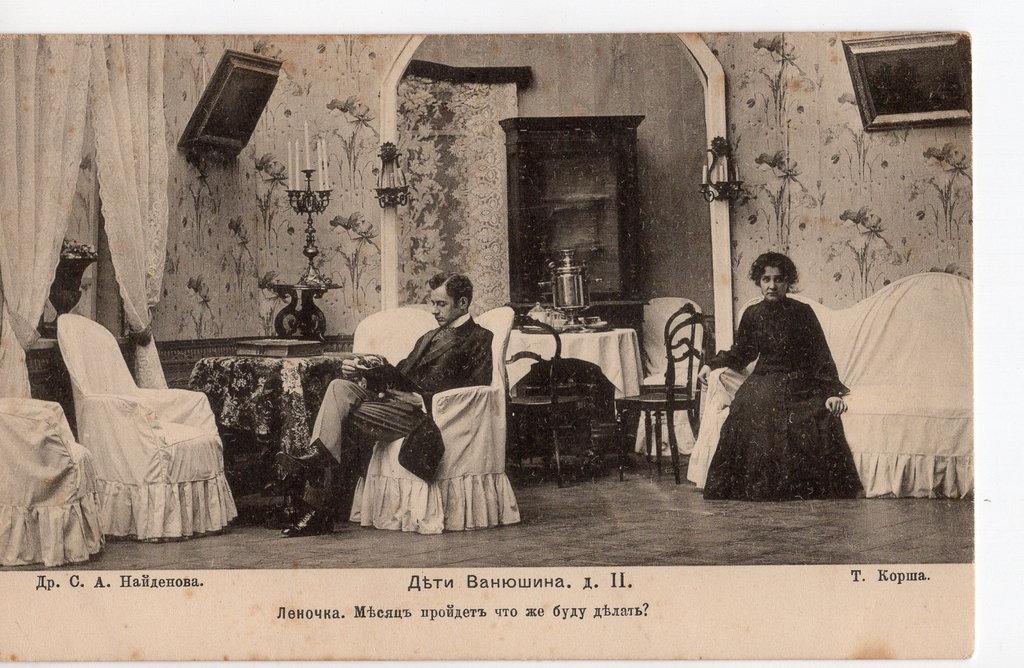 пьеса «Дети Ванюшина» (1901 г.)