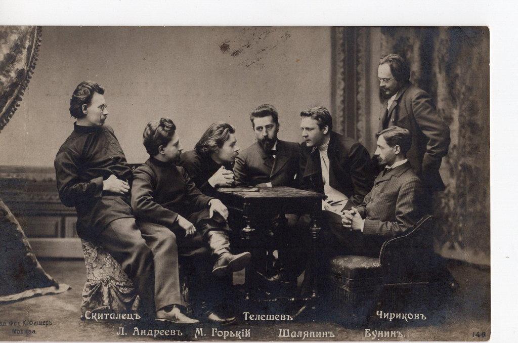 Фотооткрытка «Литературные «Среды» в доме Телешова. 1902 г.». Фонды Орловского краеведческого музея