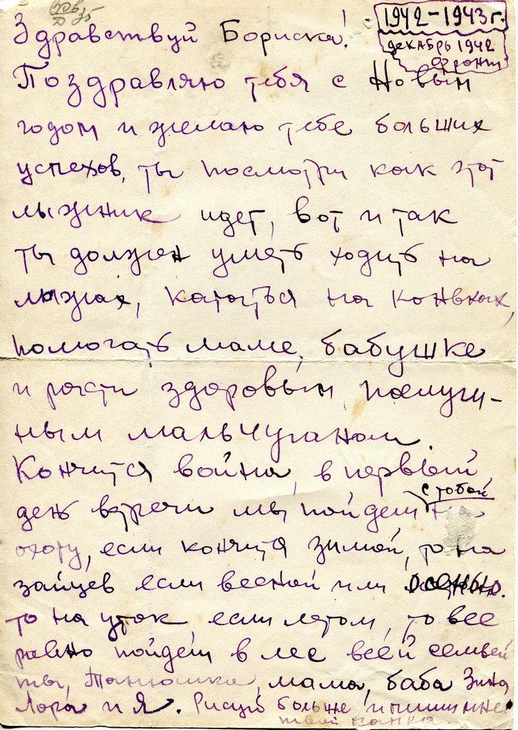 Новогоднее письмо участника ВОВ. Фонды Орловского краеведческого музея