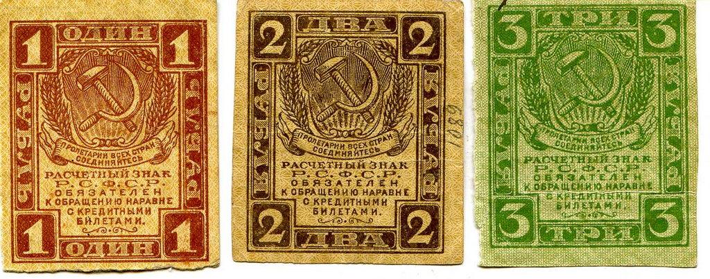 Советские деньги с гербом. Фонды Орловского краеведческого музея