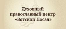 Духовный православный центр «Вятский Посад» в Орловской области