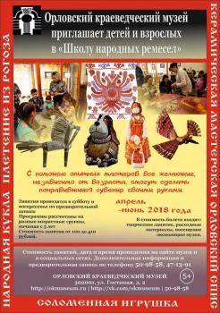 Орловский краеведческий музей приглашает детей и взрослых в «Школу народных ремесел»