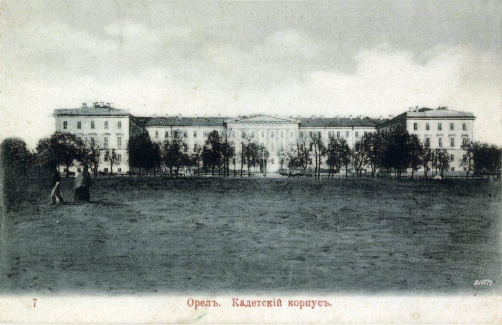 Здание Орловского Бахтина кадетского корпуса
