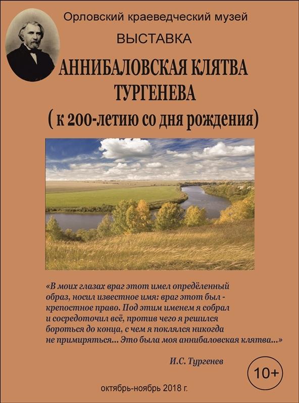 Аннибаловская клятва Тургенева