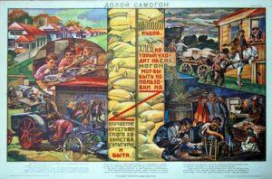 Плакат-листовка «Долой самогон!»