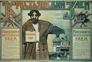 Политический плакат «Крестьянский заем»