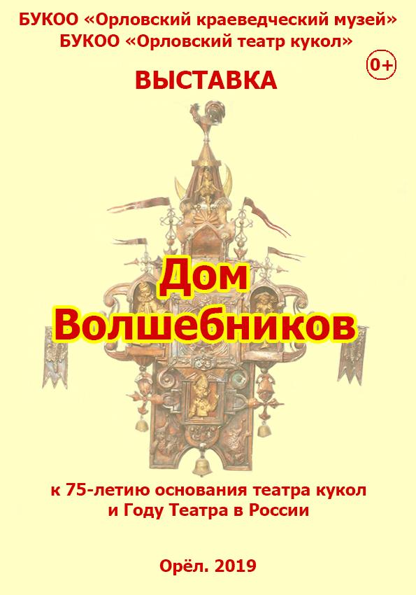 выставка «Дом волшебников»