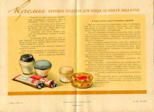 Рекламные плакаты 1950-1960-х годов. Фонды Орловского краеведческого музея