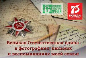 """Акция """"Великая Отечественная война в фотографиях, письмах и воспоминаниях моей семьи"""""""